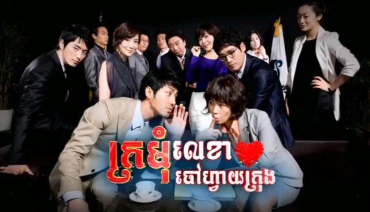 ក្រមុំលេខាចៅហ្វាយក្រុង – Kromom Lekha Chaovay Krong YT