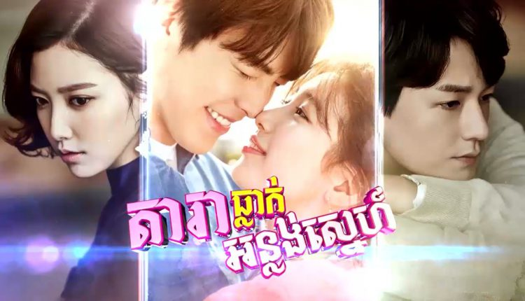 Dara Thlank Onlung Sneh YT