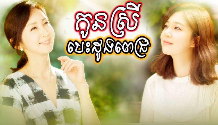 កូនស្រីបេះដូងពេជ្រ – Kon Srey Besdong Pich YT