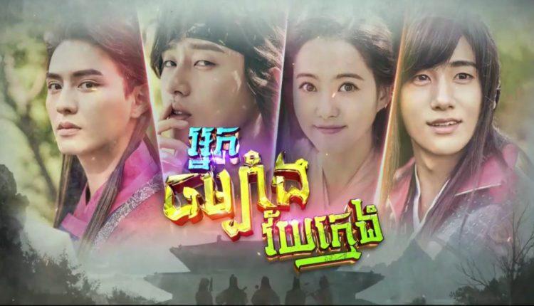Nak Cham Bang Vey Kmeng YT