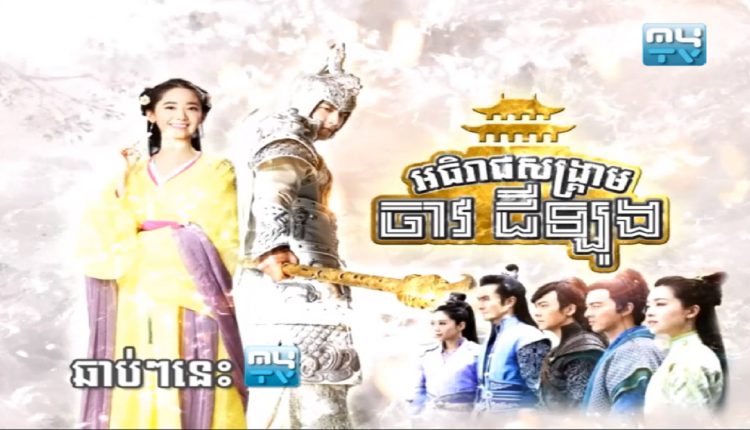 អធិរាជសង្គ្រាមចាវជីឡុង Athireach Songkream Chav Cheu Long