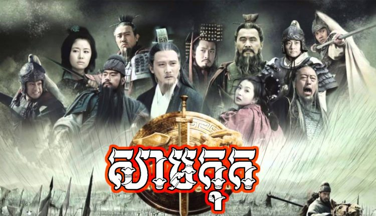 Samkok – Three Kingdoms