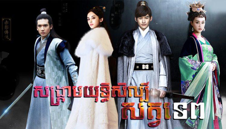 Songkream Yuthisil Sat Tep