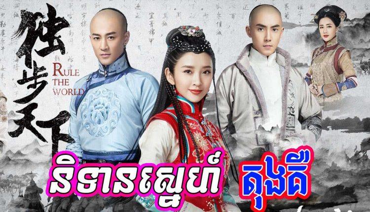 Nitean Sneh Tong Keur និទានស្នេហ៍តុងគឺ